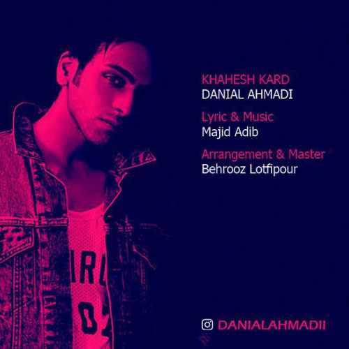 دانلود آهنگ جدید دانیال احمدی بنام خواهش کرد