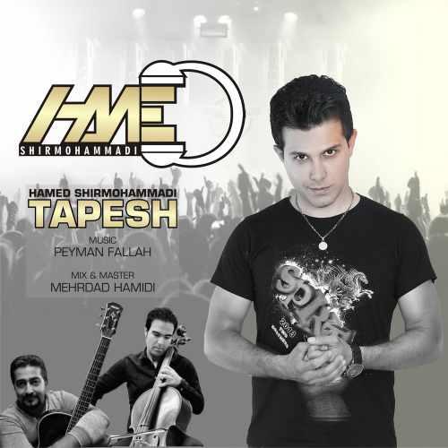 دانلود آهنگ جدید حامد شیرمحمدی بنام طپش