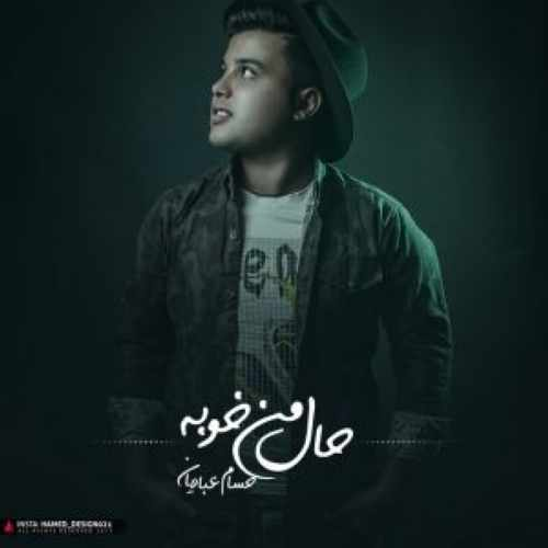 دانلود آلبوم جدید حسام عبادیان بنام حال من خوبه