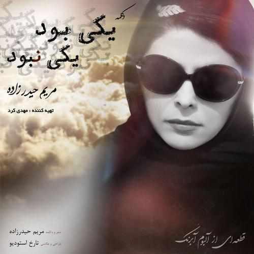 دانلود دکلمه جدید مریم حیدرزاده بنام یکی بود یکی نبود