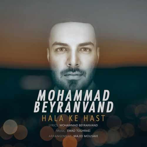 دانلود آهنگ جدید محمد بیرانوند بنام حالا که هست