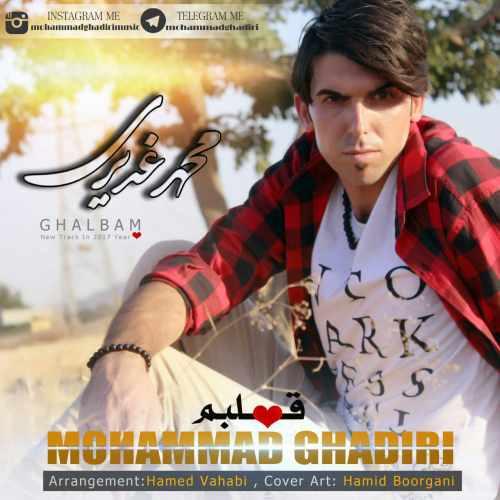 دانلود آهنگ جدید محمد غدیری بنام قلبم