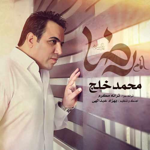 دانلود آهنگ جدید محمد خلج بنام امام رضا