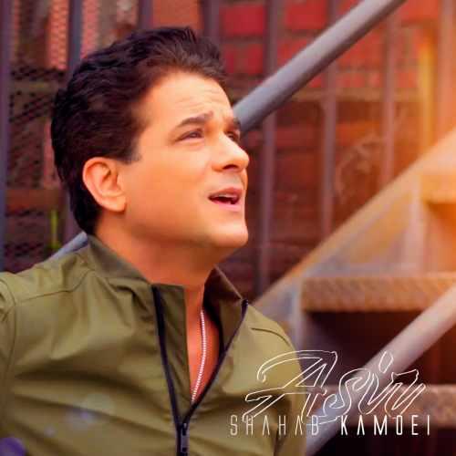 دانلود آهنگ جدید شهاب کامویی بنام اسیر
