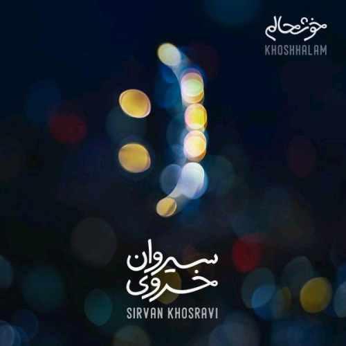 دانلود موزیک ویدیو جدید سیروان خسروی بنام خوشحالم