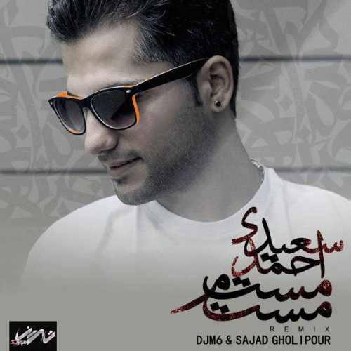 دانلود ریمیکس آهنگ جدید احمد سعیدی از DJM6 و سجاد قلی پور