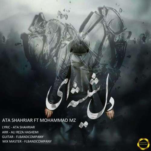 دانلود آهنگ جدید عطا شهریار و محمد ام زد بنام دل شیشه ای
