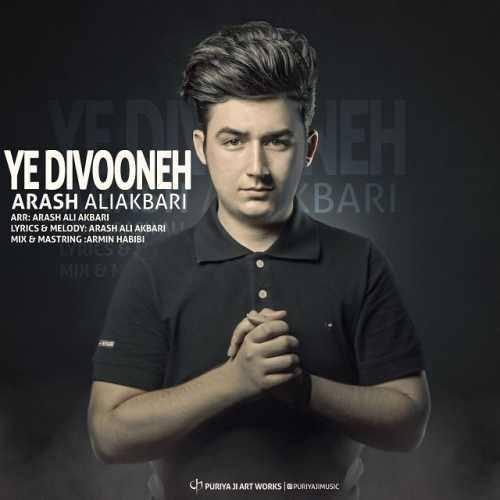 دانلود آهنگ جدید آرش علی اکبری بنام یه دیوونه