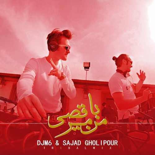 دانلود ریمیکس جدید DJM6 و سجاد قلیپور بنام با من میرقصی