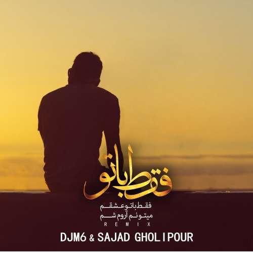 دانلود ریمیکس جدید DJM6 و سجاد قلیپور بنام فقط با تو عشقم