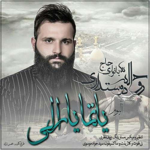 دانلود آلبوم جدید حاج روح الله دوستداری بنام یاتما یارالی