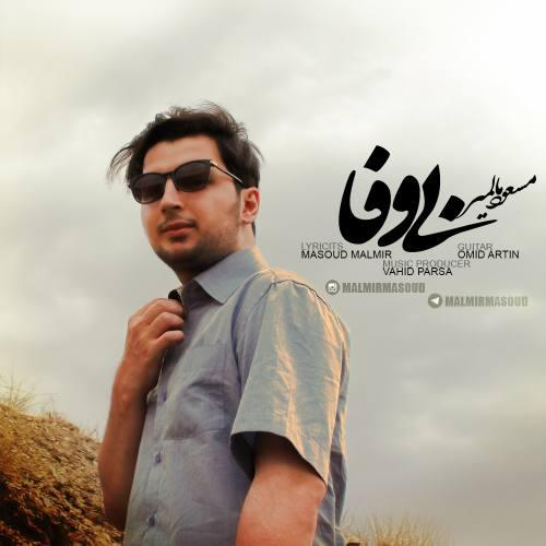 دانلود آهنگ جدید مسعود مالمیر بنام بی وفا