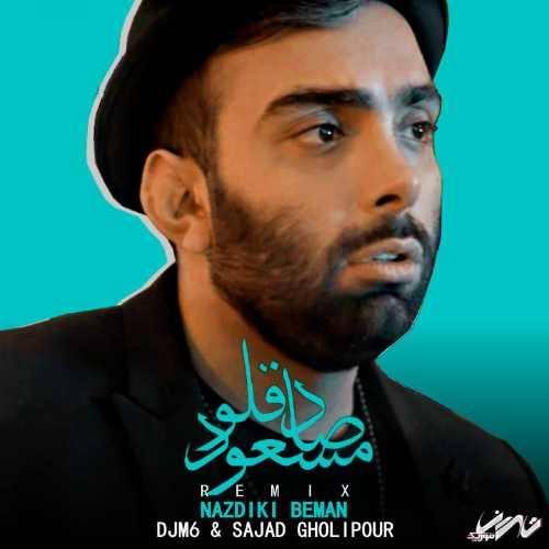 دانلود ریمیکس آهنگ جدید مسعود صادقلو بنام نزدیکی به من