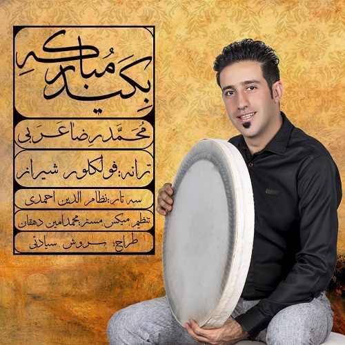 دانلود آهنگ جدید محمد رضا عربی بنام بگید مبارکه