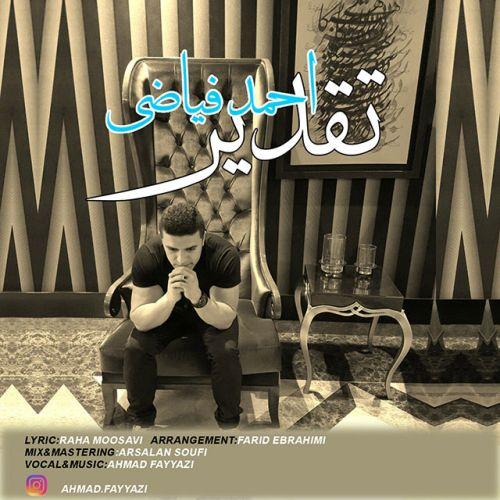 دانلود آهنگ جدید احمد فیاضی بنام تقدیر