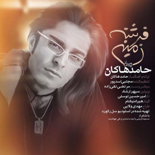 دانلود آهنگ جدید حامد هاکان بنام فرشته ی زمینی
