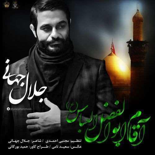 دانلود آهنگ جدید جلال جهانی بنام آقام ابوالفضل العباس(ع)