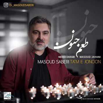 دانلود آهنگ جدید مسعود صابری بنام طعم جنون