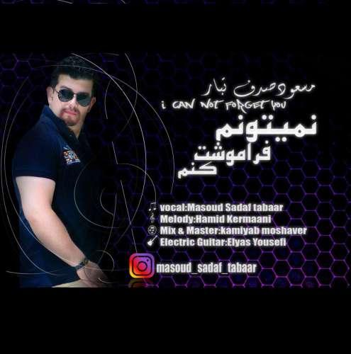 دانلود آهنگ جدید مسعود صدف تبار بنام نمیتونم فراموشت کنم