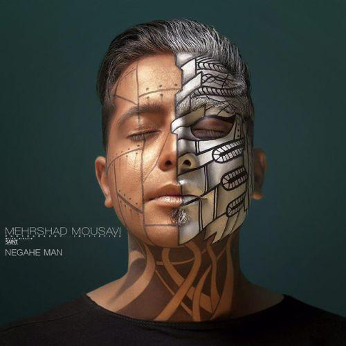 دانلود آهنگ جدید مهرشاد موسوی بنام نگاه من