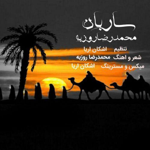 دانلود آهنگ جدید محمد رضاروزبه بنام ساربان