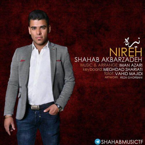 دانلود آهنگ جدید شهاب اکبرزاده بنام نیره