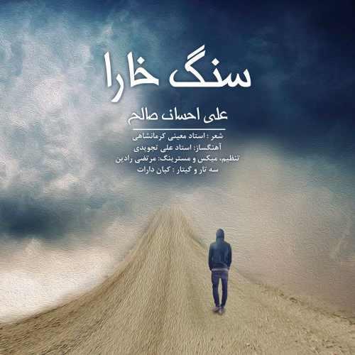 دانلود آهنگ جدید علی احسان صالح بنام سنگ خارا
