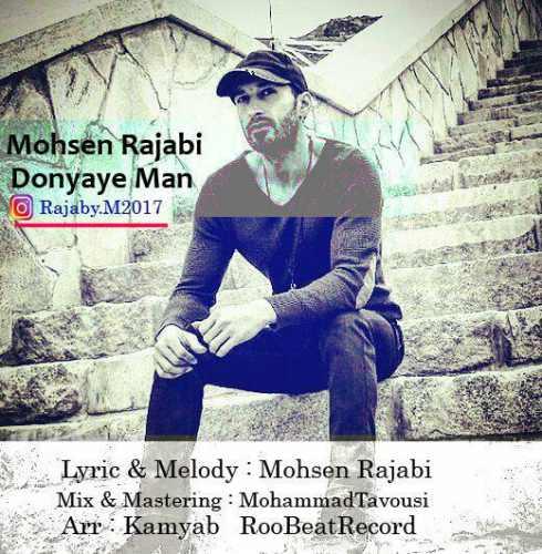 دانلود آهنگ جدید محسن رجبی بنام دنیای من
