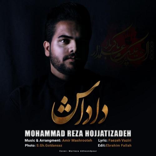 دانلود آهنگ جدید محمدرضا حجتی زاده بنام داداش
