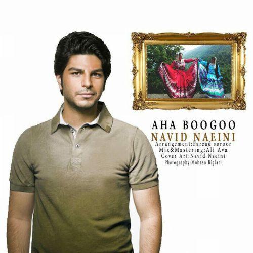 دانلود آهنگ جدید نوید نائینی بنام آها بوگو