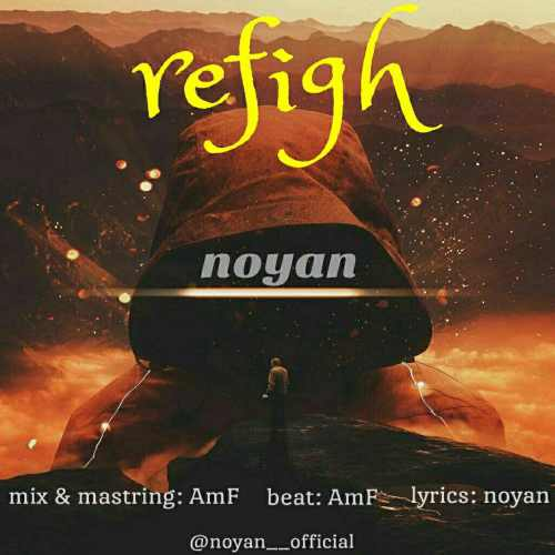 دانلود آهنگ جدید نویان بنام رفیق