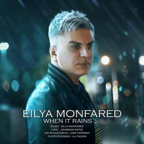 دانلود آهنگ جدید ایلیا منفرد بنام وقتی بارون میباره