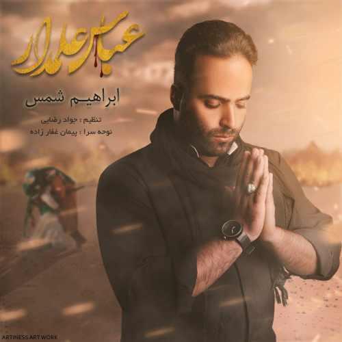دانلود آهنگ جدید ابراهیم شمس بنام عباس علمدار