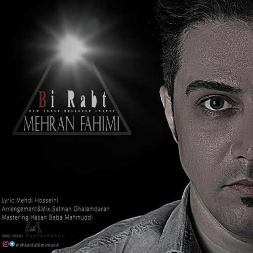 دانلود آهنگ جدید مهران فهیمی بنام بی ربط