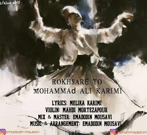 دانلود آهنگ جدید محمد علی کریمی بنام رخسار تو