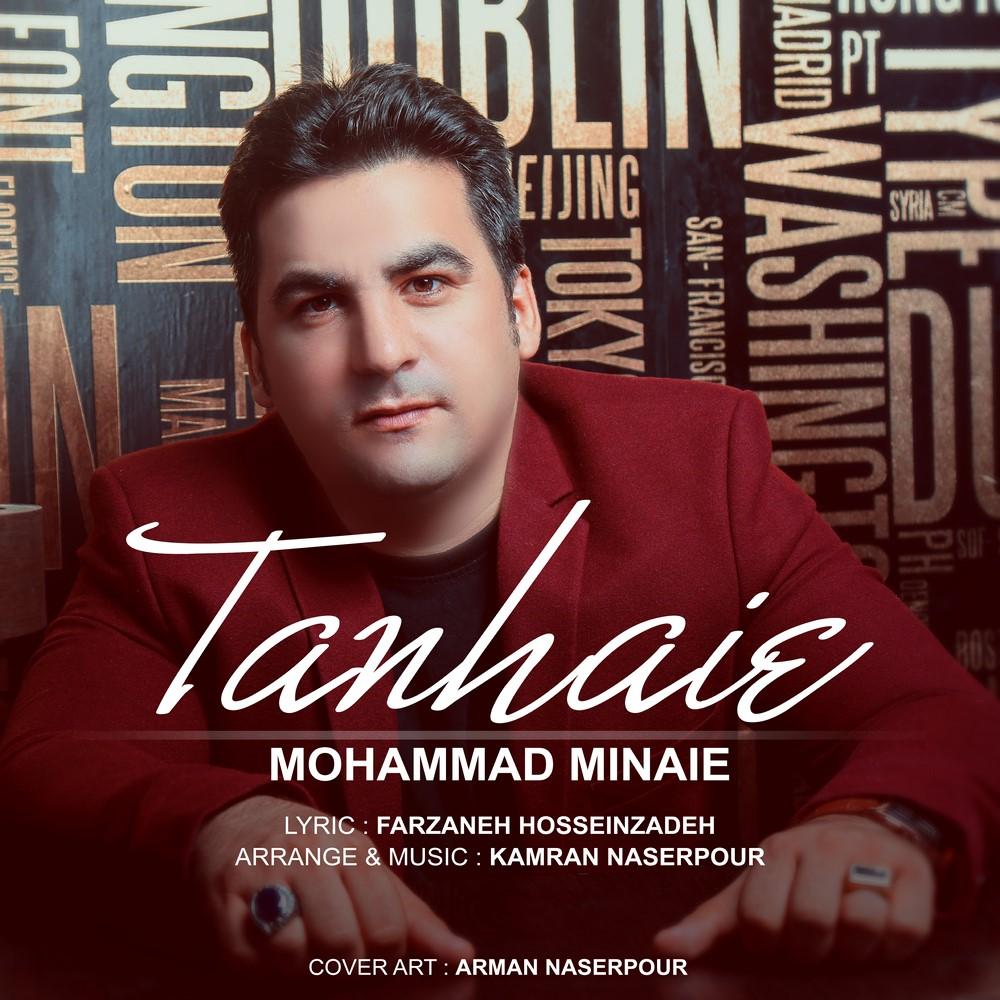 دانلود سه آهنگ جدید محمد مینایی بنام رویا ، رویا رمیکس ، تنهایی