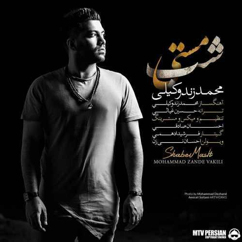 دانلود آهنگ جدید محمد زندوکیلی بنام شب مستی