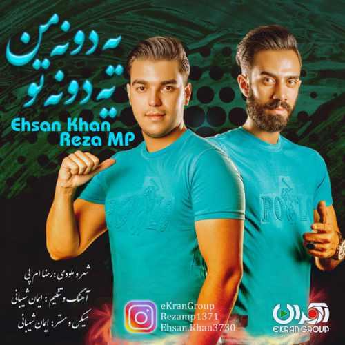 دانلود آهنگ جدید پویان خان و رضا Mp بنام یدونه من یدونه تو