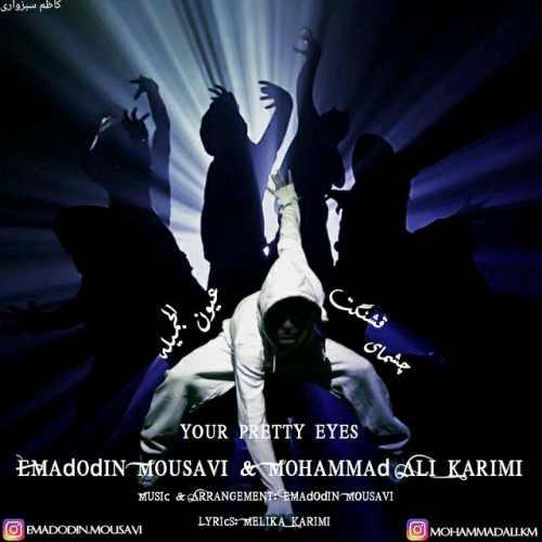 دانلود آهنگ جدید عماد الدین موسوی و محمد علی بنام چشمای قشنگت