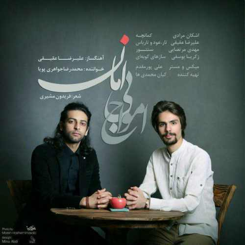 دانلود آهنگ جدید محمدرضا جواهری بنام امواج بی پایان