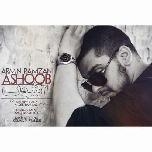 دانلود آهنگ جدید آرمین رمضانی بنام آشوب