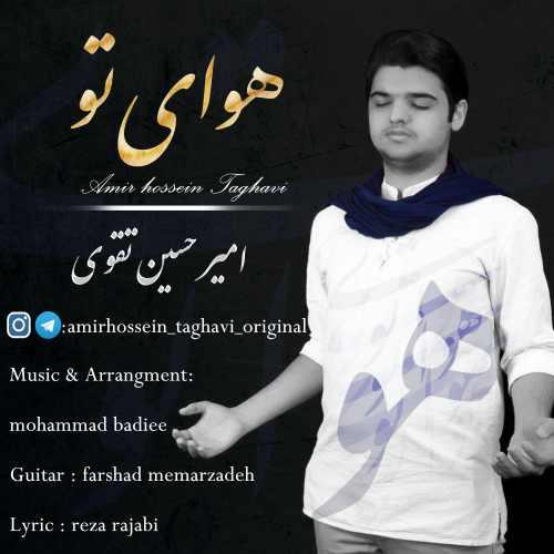 دانلود آهنگ جدید امیر حسین تقوی بنام هوای تو