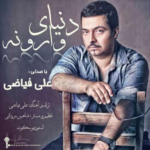 دانلود آهنگ جدید علی فیاضی بنام دنیای وارونه