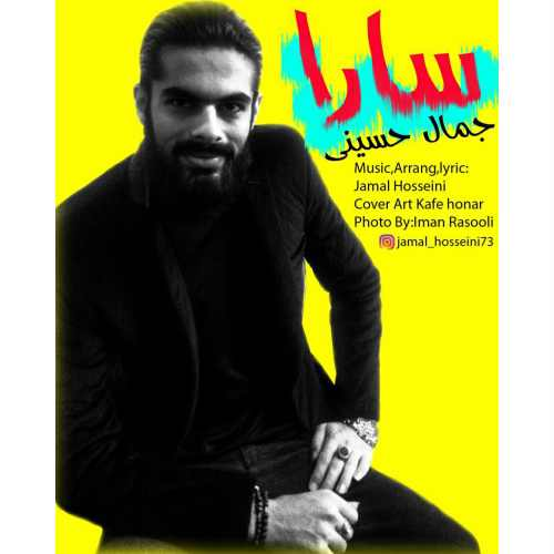 دانلود آهنگ جدید جمال حسینی بنام سارا