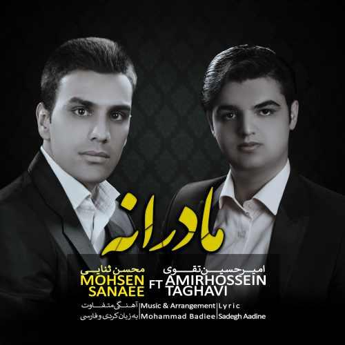 دانلود آهنگ جدید امیرحسین تقوی و محسن ثنایی بنام مادرانه