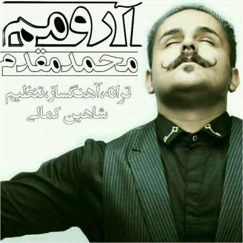 دانلود آهنگ جدید محمد مقدم بنام آرومم