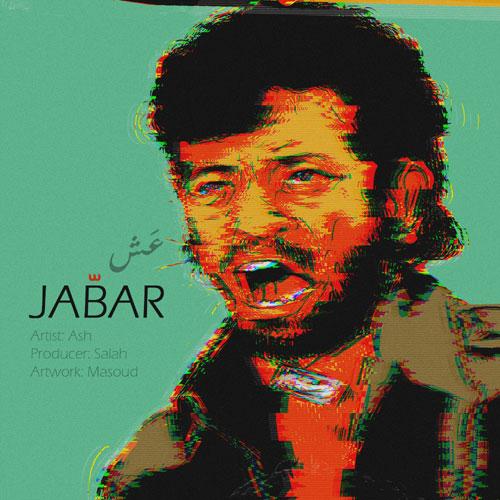 دانلود آهنگ عش بنام جبار