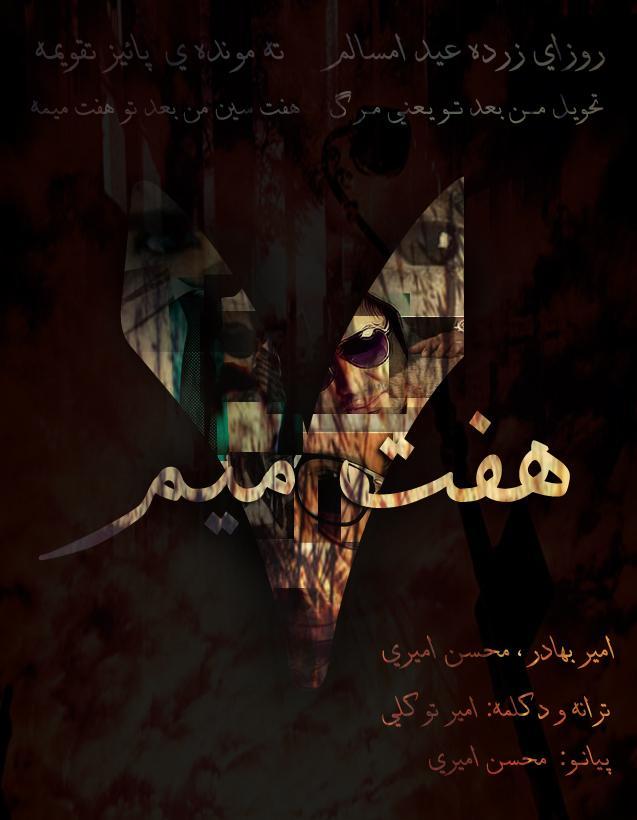 دانلود آهنگ جدید امیر بهادر و محسن امیری به نام هفت میم
