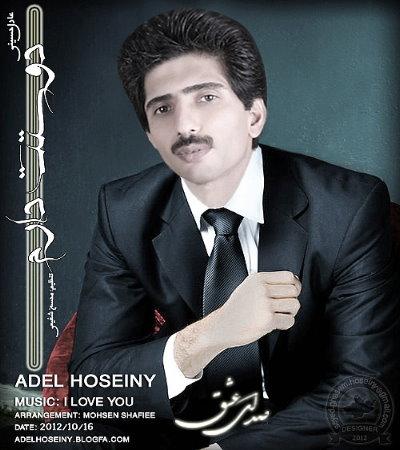 دانلود آهنگ جدید دوست دارم از عادل حسینی به نام