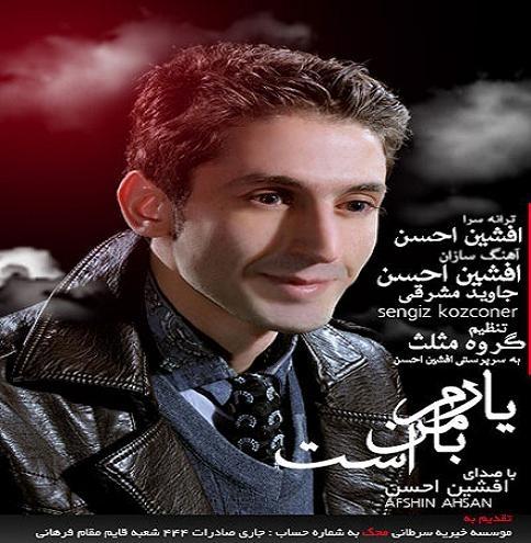 آلبوم جدید و زیبای افشین احسن به نام یارم با من است